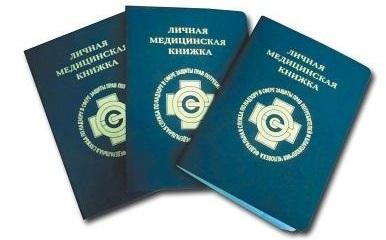 Купить медицинскую книжку в Москве Выхино-Жулебино с анализами